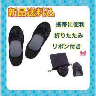 【新品】コットン 折りたたみスリッパ★フリーサイズ ゴム式(その他)