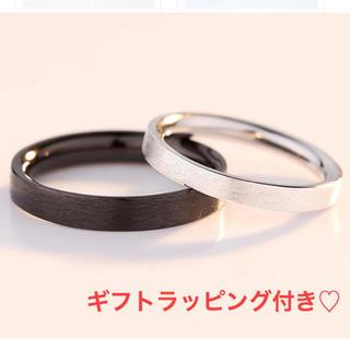 【ギフトラッピング付】指輪 ペアリング メンズ レディース リング 2個セット(リング(指輪))