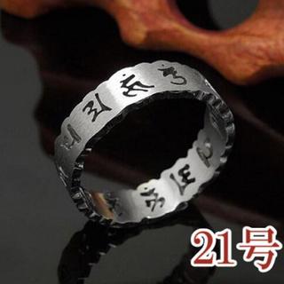 マントラ魔除けリング21号 シルバー(リング(指輪))