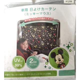 ミッキーマウス(ミッキーマウス)の車用 日よけカーテン ミッキーマウス(その他)