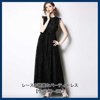 【新品・フォーマルワンピース】レースが綺麗なパーティドレス・ブラック(ロングワンピース/マキシワンピース)