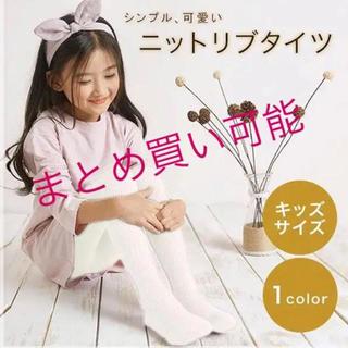 タイツ 子供用 キッズ 女の子 レディース(靴下/タイツ)