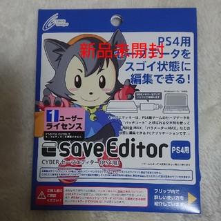 プレイステーション4(PlayStation4)のCYBER セーブエディター(PS4用)  1ユーザーライセンス(家庭用ゲームソフト)