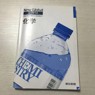 トウキョウショセキ(東京書籍)の化学 ニューグローバル(参考書)