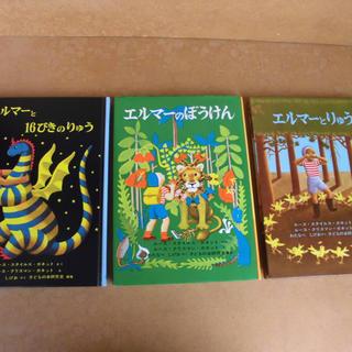 エルマーのぼうけん 3冊セット 送料無料(絵本/児童書)