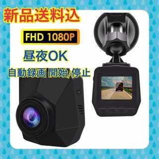 【1日限定出品】ドライブレコーダー 駐車監視カメラ(セキュリティ)
