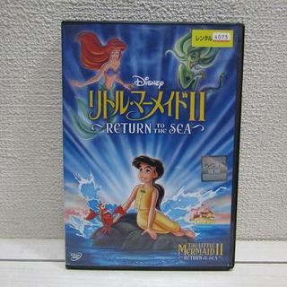ディズニー(Disney)のリトル・マーメイドII Return to The Sea★ Disney / (キッズ/ファミリー)