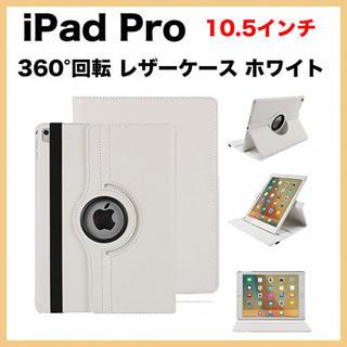 ipad pro 10.5インチ 360°回転 レザーケース ホワイト(その他)