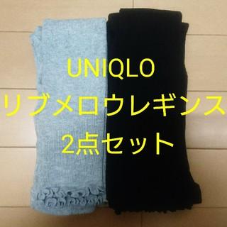 ユニクロ(UNIQLO)の送料込 ユニクロ リブメロウレギンス 12分丈 M 黒 グレー 2点セット(レギンス/スパッツ)