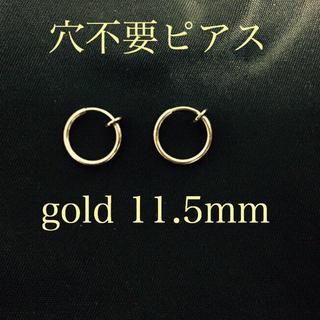 セール!!早い者勝ち!フープピアス スプリング式2個セット ゴールド11.5mm(ピアス)
