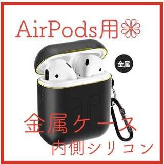 AirPods用❁ 金属保護ケース カバー ブラック(ヘッドフォン/イヤフォン)