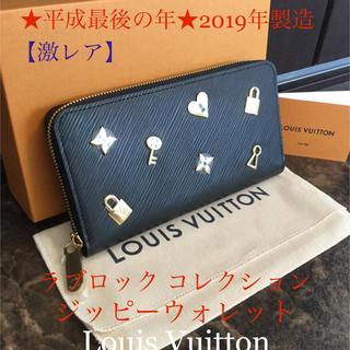 ルイヴィトン(LOUIS VUITTON)のルイヴィトン ジッピーウォレット ラブロックコレクション(財布)
