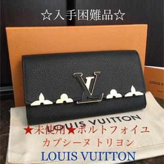 ルイヴィトン(LOUIS VUITTON)の【LOUIS VUITTON/ルイ・ヴィトン】ポルトフォイユ・カプシーヌ (財布)