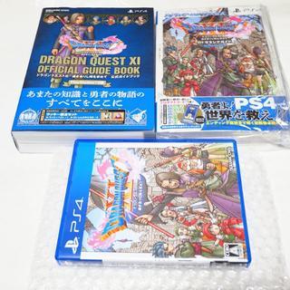 プレイステーション4(PlayStation4)の新品攻略本付き ドラゴンクエストXI 過ぎ去りし時を求めて(家庭用ゲームソフト)