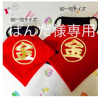 金太郎衣装(衣装)