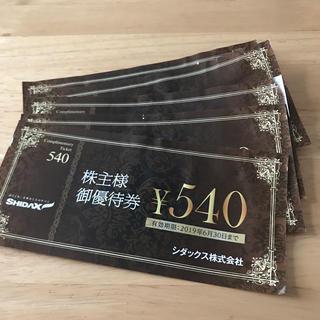 シダックス株主優待券(その他)