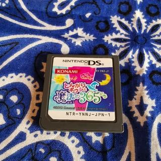 ニンテンドーDS(ニンテンドーDS)の【DS】とんがりボウシと魔法の365にち(携帯用ゲームソフト)