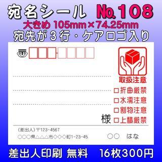 宛名シール №108 「ケアロゴ」(宛名シール)