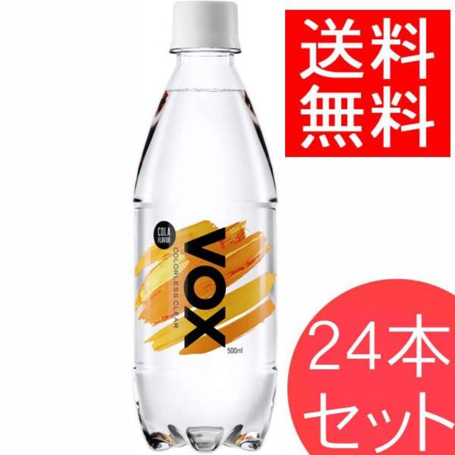 VOX 強炭酸水 コーラ 500ml×24本 軟水 スパークリングウォーター 食品/飲料/酒の飲料(ミネラルウォーター)の商品写真