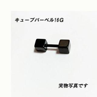 大人気 特別SALE!キューブ型 バーベル ピアス ブラック 1個(ピアス(片耳用))