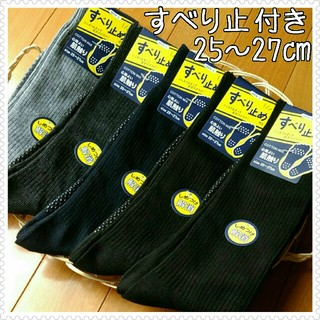 すべり止め付き ゆったり靴下5足セット【25~27㎝】(ソックス)
