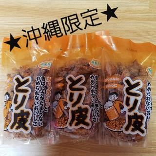 沖縄 とり皮 3袋(菓子/デザート)