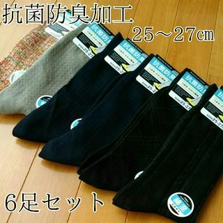 清潔☆爽やか 抗菌防臭靴下6足セット【25~27㎝】(ソックス)