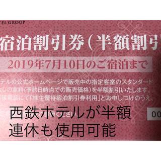西鉄グループホテル半額割引券(宿泊券)