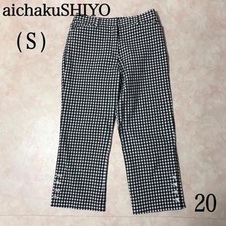 aichakuSHIYO  クロップドパンツ(S)(クロップドパンツ)