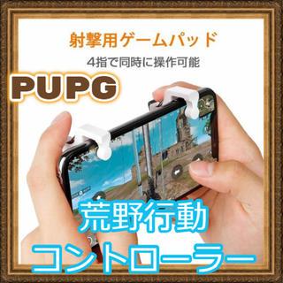 PUBG 荒野行動コントローラー  新品 黒・白 (その他)