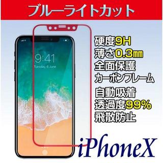 iPhoneXS 強化ガラス保護フィルム(iPhoneケース)