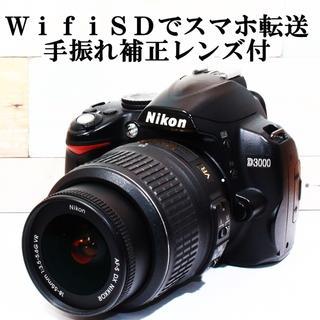 ★スマホ転送&自撮りOK★ニコン Nikon D3000 手振れ補正レンズキット(デジタル一眼)