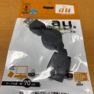 au 充電器 USBタイプ 新品(バッテリー/充電器)