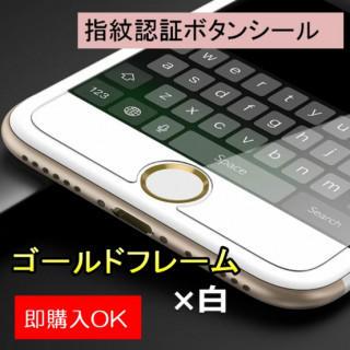 ゴールドフレーム×白 指紋認証シール ホームボタン シール (その他)