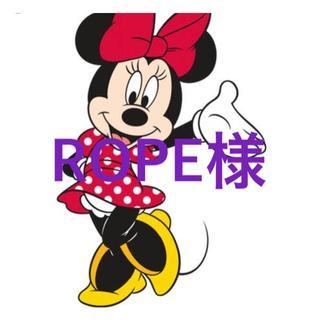 ROPE様(クッションカバー)