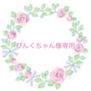 ぴんくちゃん様専用オーダーページ(スマホケース)