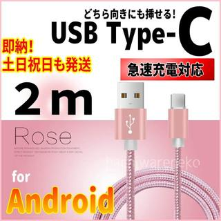 Type-C USBケーブル 2m android ピンク 充電器 タイプC (バッテリー/充電器)