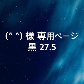 (^ ^) 様 専用ページ 黒 27.5(スニーカー)