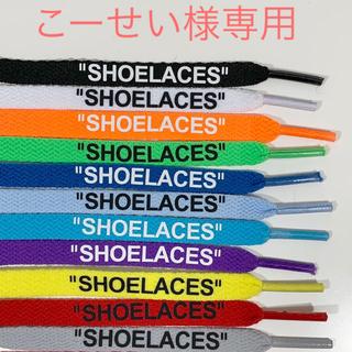 こーせい様専用。平紐120㎝ 青2本SHOELACESシューレース靴紐(スニーカー)