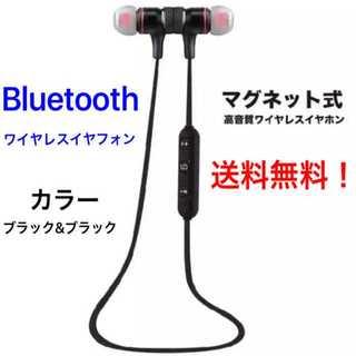 ★送料無料★ Bluetooth 高音質ワイヤレスイヤフォン ワイヤレスイヤホン(ヘッドフォン/イヤフォン)