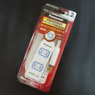 パナソニック(Panasonic)のパナソニック Panasonic  延長コード 2m 3コ口  新品(その他 )