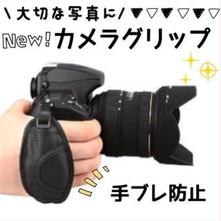 カメラグリップ☆ブラック☆手ブレ防止に☆簡単 便利(その他)