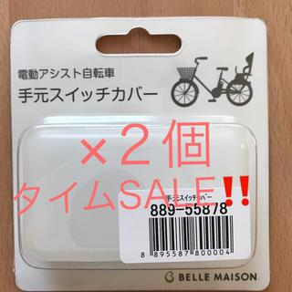 ベルメゾン(ベルメゾン)のタイムSALE‼️電動アシスト自転車 手元スイッチカバー 2個セット(パーツ)