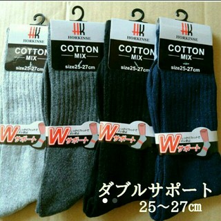 Wサポートソックス 4足セット【25~27㎝】(ソックス)
