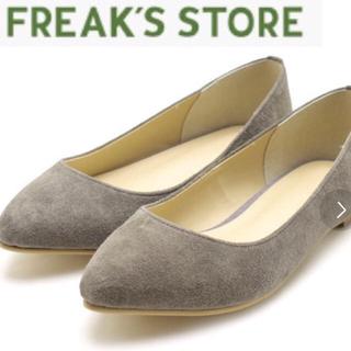 フリークスストア(FREAK'S STORE)のFREAK'S STOREフラットパンプスグレー35フリークスストア(ハイヒール/パンプス)