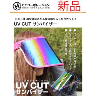 ヒロ・コーポレーション UV CUT サンバイザー 新品(その他)