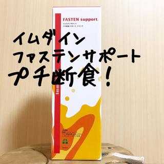 イムダイン ファステンサポート プチ断食サポート ドリンク ダイエット 飲料(ダイエット食品)