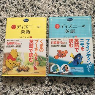 ディズニー(Disney)のディズニーの英語コレクション①②セットプーさんニモ(参考書)