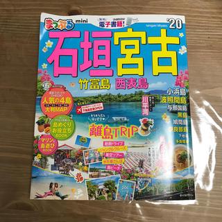 オウブンシャ(旺文社)のまっぷる 石垣・宮古・竹富島・西表島 mini 20'(地図/旅行ガイド)