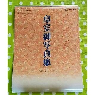2019年 平成31年 元年 皇室カレンダー 皇室御写真集 平成最後 貴重 (カレンダー/スケジュール)